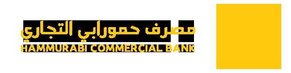 مصرف حمورابي التجاري :: Hammurabi Commercial Bank